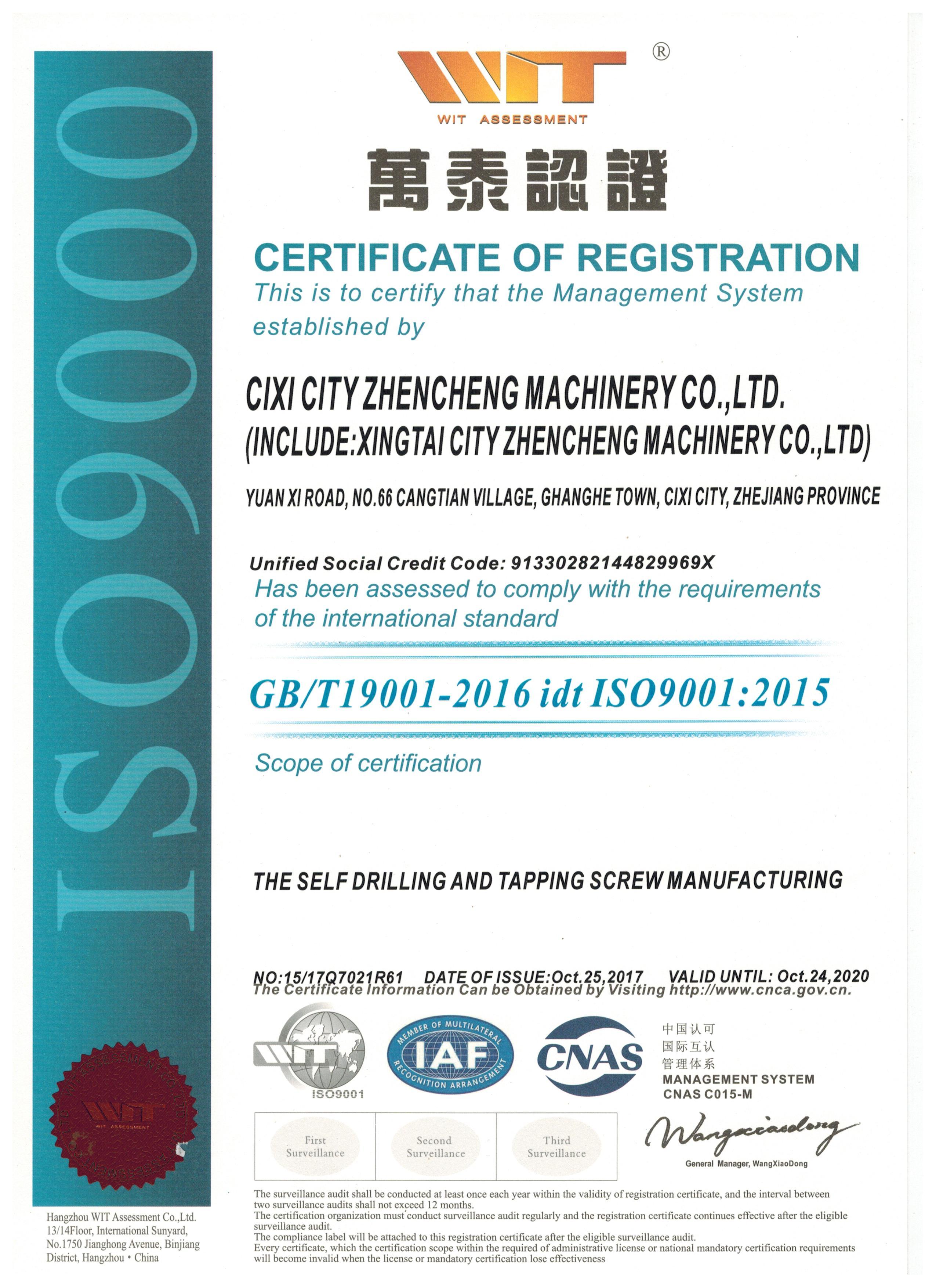 ISO9000 ਸਰਟੀਫਿਕੇਟ